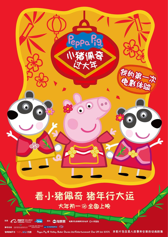 猪年元旦晚会海报手绘