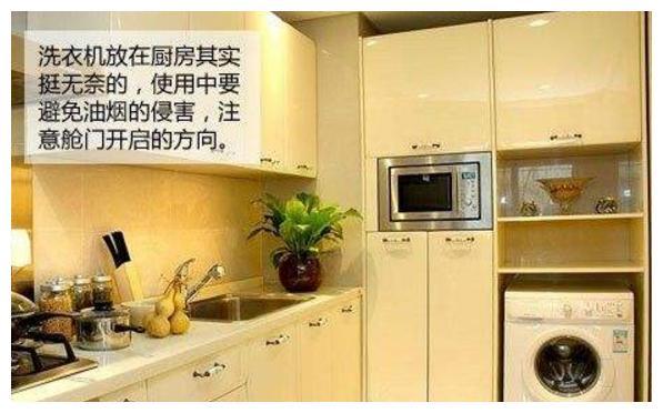 阳台、卫生间和厨房,哪个地方放洗衣机更好?聪明人都是这样做的