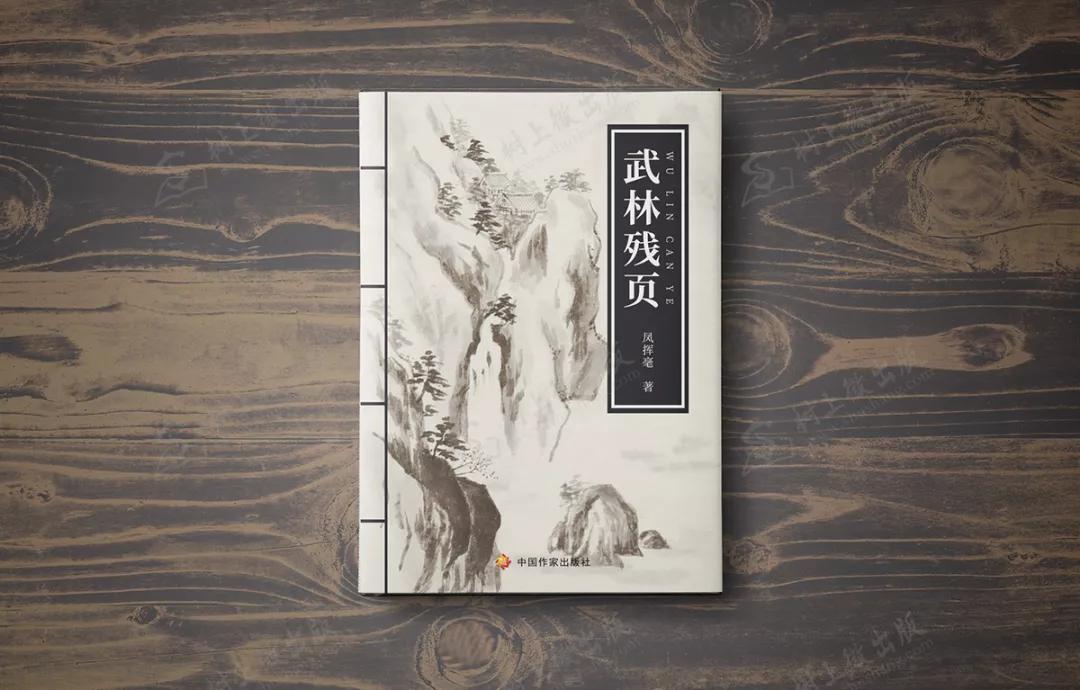 光怪陆离的江湖轶事——武林残页