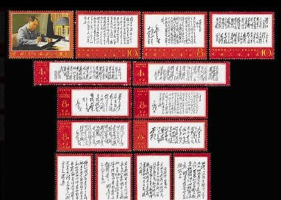 中国珍邮——文革文字邮票
