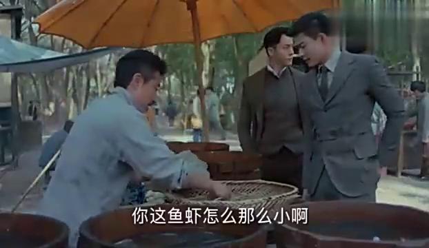 老九门:佛爷打探日本人位置,一个鱼摊全弄明白了!