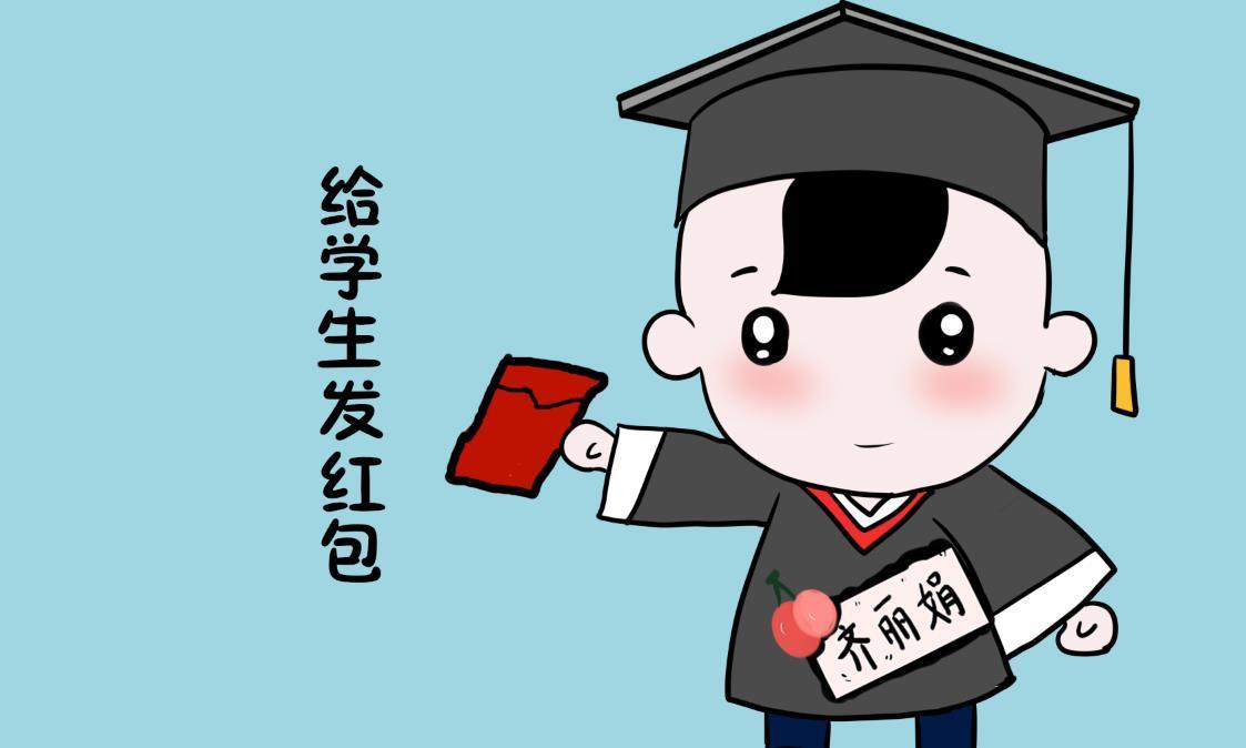 学校公开给孩子发红包来引导孩子的积极性,你赞同吗?
