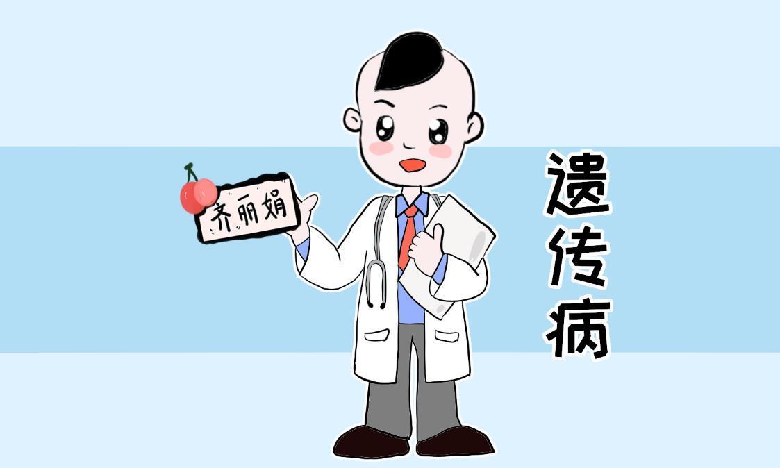 宝宝常见的这几类遗传疾病,父母都知道吗?