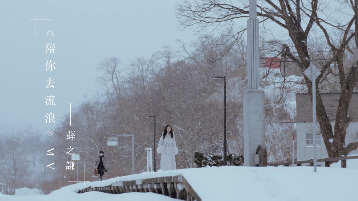 薛之谦诗情单曲《陪你去流浪》MV上线 与张天爱演绎凄美爱情