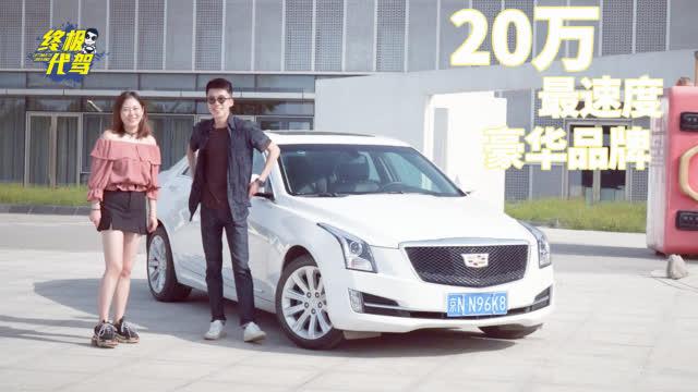 视频:20万元级最速度豪华轿车 ATS-L是小姐姐的的最佳选择吗?