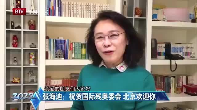 天天体育:张海迪祝贺国际残奥委会,北京欢迎你