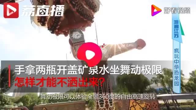 游遍江苏|全景360度高速旋转中华恐龙园新项目你敢玩吗