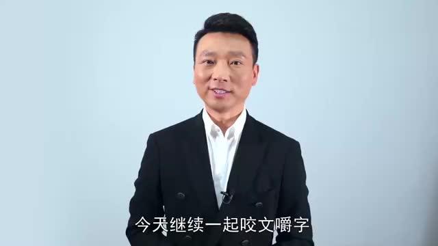 和康辉一起咬文嚼字中国汉字真的太奇妙了你知道正确用法了吗
