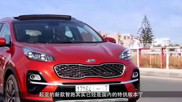 视频:顶配不到15万元的起亚新款智跑,这车真能威胁到国产品牌?