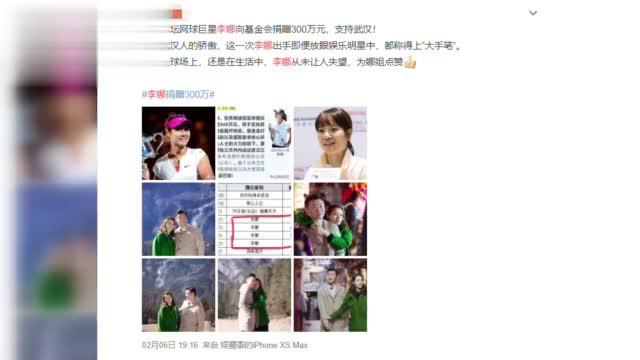 点赞!中国体坛巨星李娜为武汉捐款300万,昔日网坛一姐已退役6年
