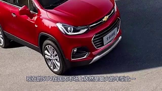 视频:雪佛兰新车即将上市,颜值完胜宝骏530,1.3T动力+6AT
