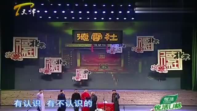 张鹤伦携众人台上合作《乌苏里船歌》,郭德纲一旁哭笑不得