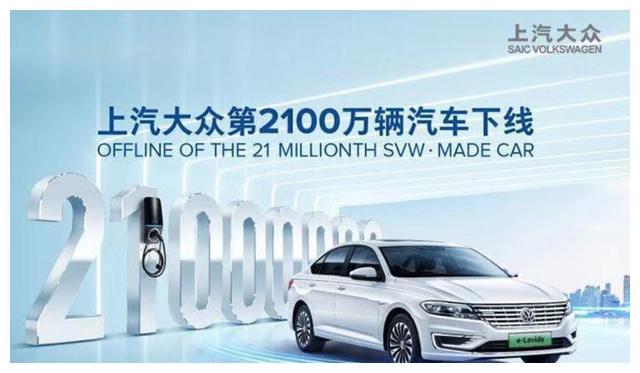 大众汽车中国销量逆势增长2.2%,上汽大众第2100万辆汽车下线
