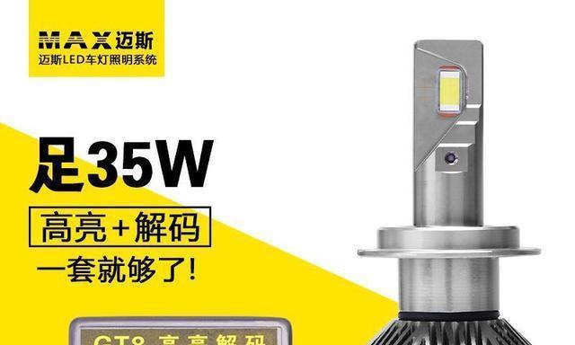 车灯改装升级LED大灯干扰收音机行车电脑怎么办?
