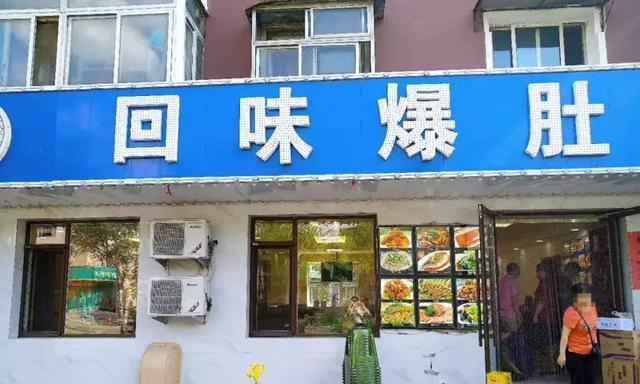 北陵旁爆火的人气小店,人均13吃到胃撑