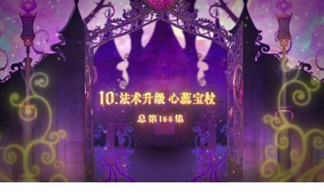 精灵梦叶罗丽:仙子法术升级 心蕊新宝仗出现