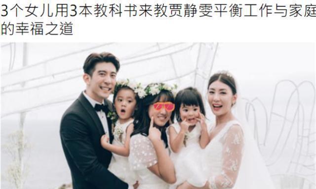 """贾静雯谈""""幸福之道"""",3个女儿3本教科书,修杰楷婚前婚后不一样"""