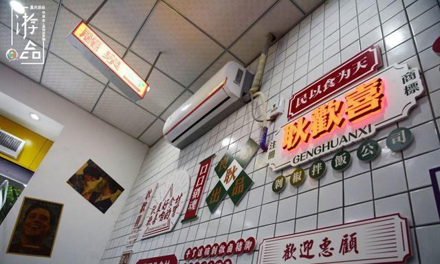 来自重庆的耿欢喜拌饭,满山城扩张,它会成为下一个乡村基吗?