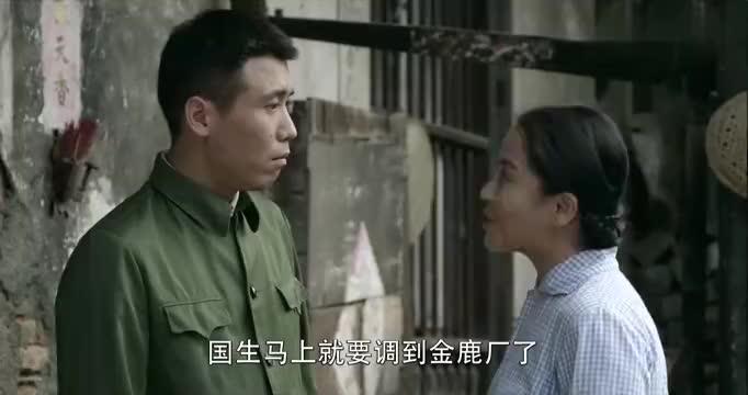 爷们儿李国生有了好前途刘全有也要跟去去做他领导