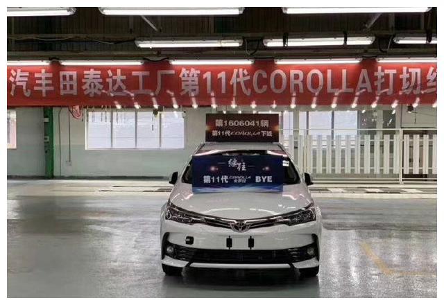 一汽丰田第11代卡罗拉正式停产
