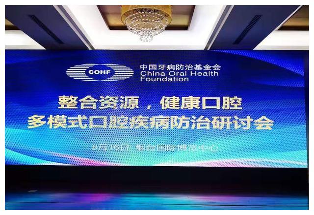郸城县口腔疾病防治国际论坛上获殊荣