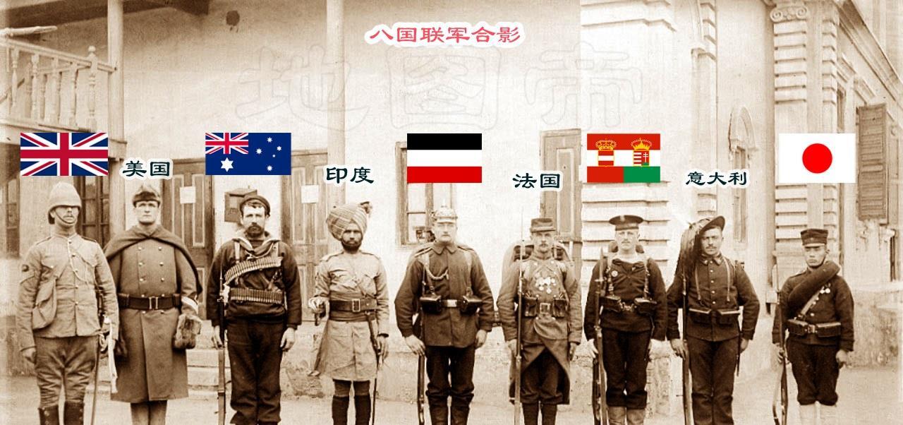 八国联军侵华,其中奥匈帝国已经瓦解,领土遍布13个国家