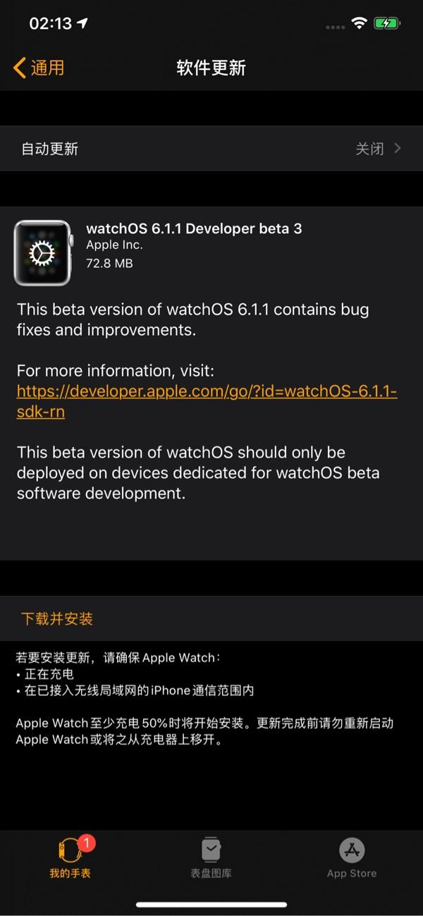 苹果watchOS 6.1.1开发者预览版Beta 3推送