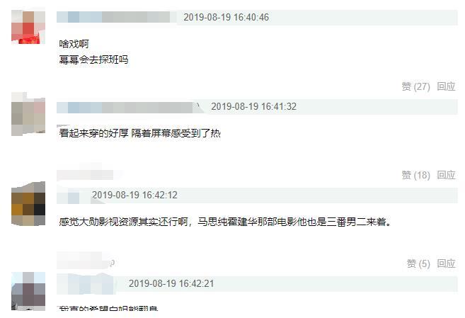 魏大勋搭档白百何拍新戏,穿毛衣片场打盹,网友:杨幂会去探班吗
