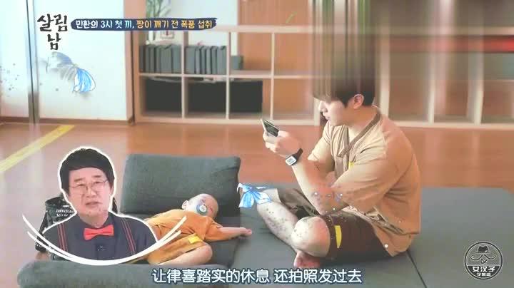 崔珉焕带着赞儿吃饭都要小心翼翼,金律喜:看来你带娃很辛苦啊!