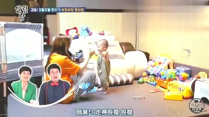 金律喜教会赞儿走路,崔珉焕看到很惊讶,主持人:像做梦一样!