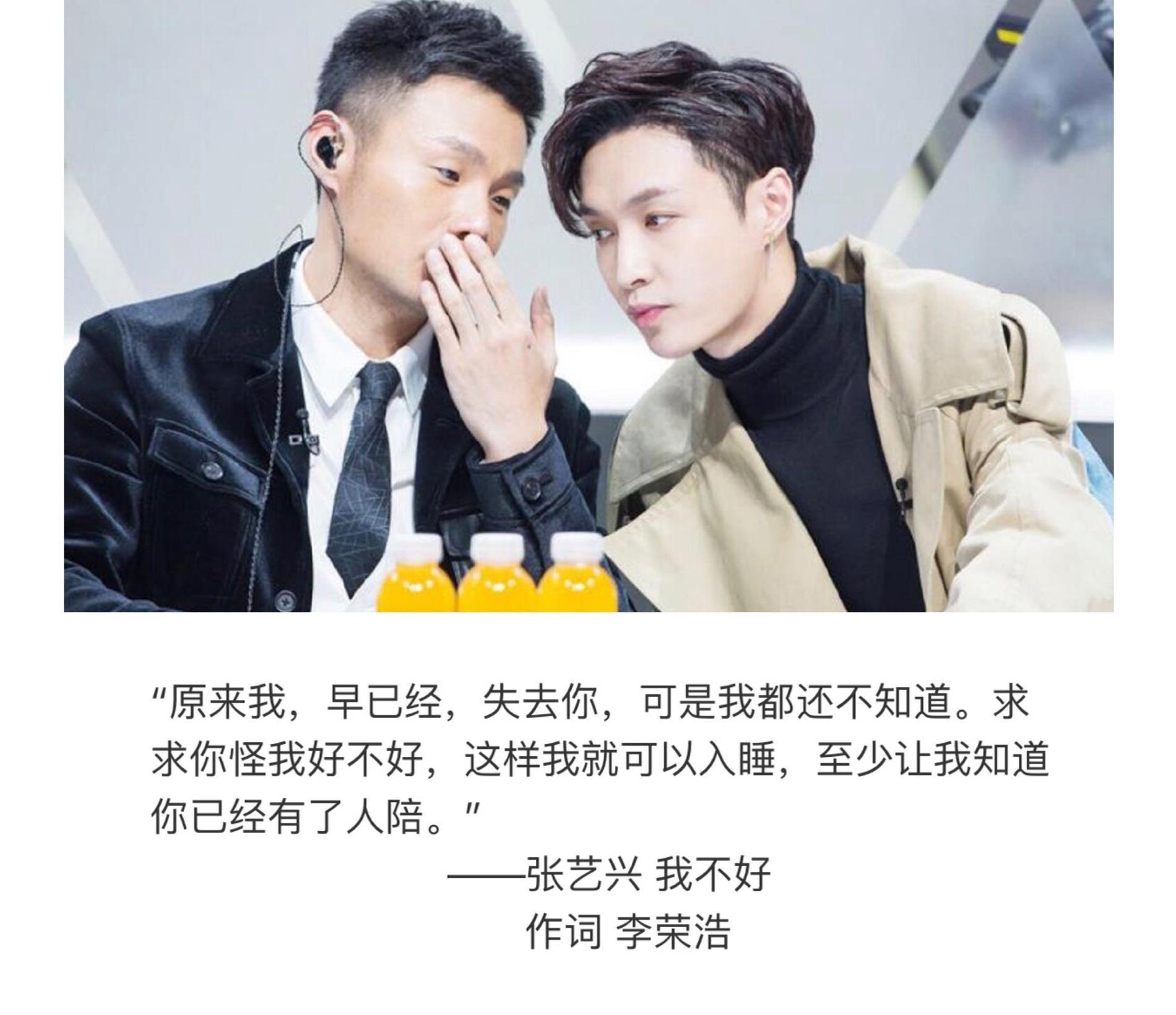 """张艺兴李荣浩""""不荣艺""""组合正式出道?那些你不知道的高甜瞬间!"""