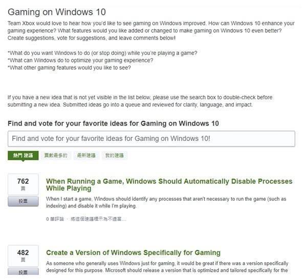 最佳游戏平台?微软征集Win 10游戏模式改进建议