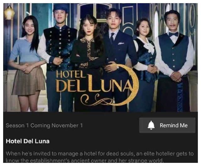 张满月的魅力将延续《德鲁纳酒店》将在Netflix播出