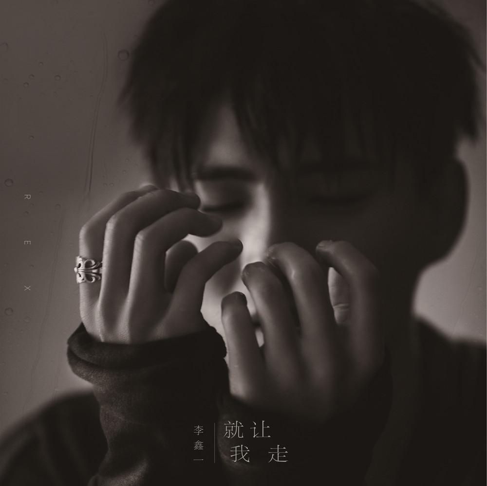 李鑫一《就让我走》单曲上线 表达勇敢放手的感情态度