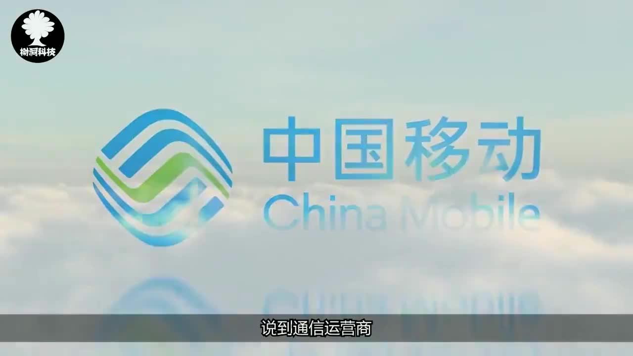 网友沸腾了!中国第四大通信运营商出现,39元套餐100GB不限速