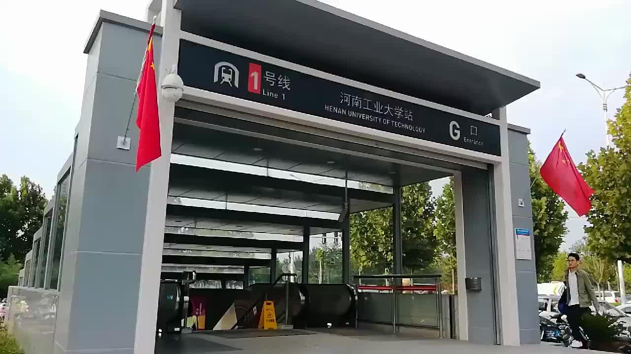 20190924打卡河南工业大学地铁站g口