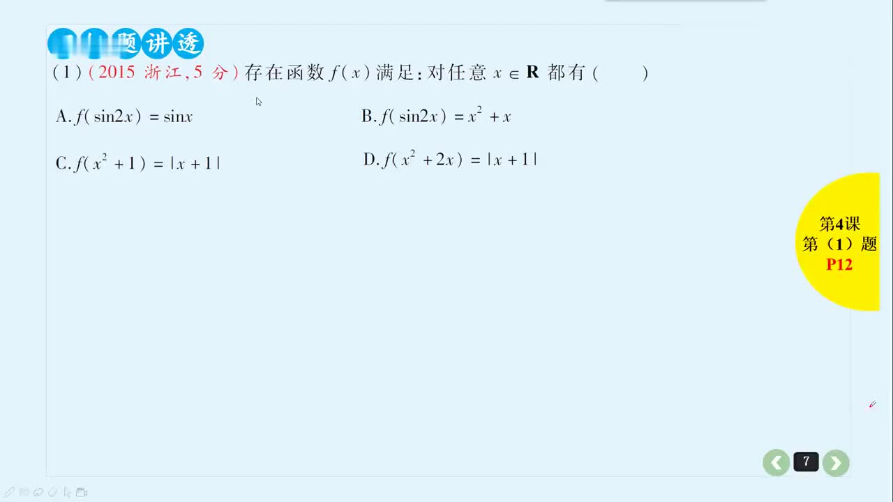 2015浙江高考题函数概念的考察这题有点经典