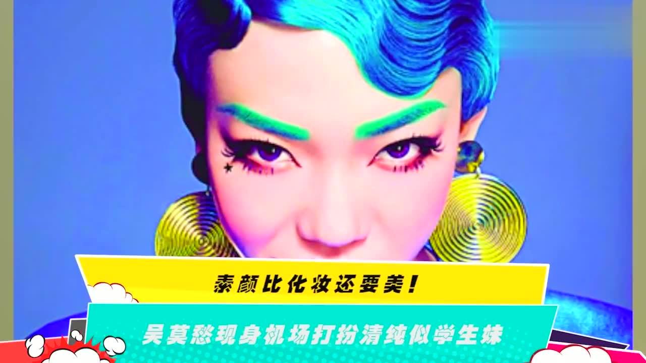 素颜比化妆还要美, 吴莫愁现身机场打扮清纯似学生妹