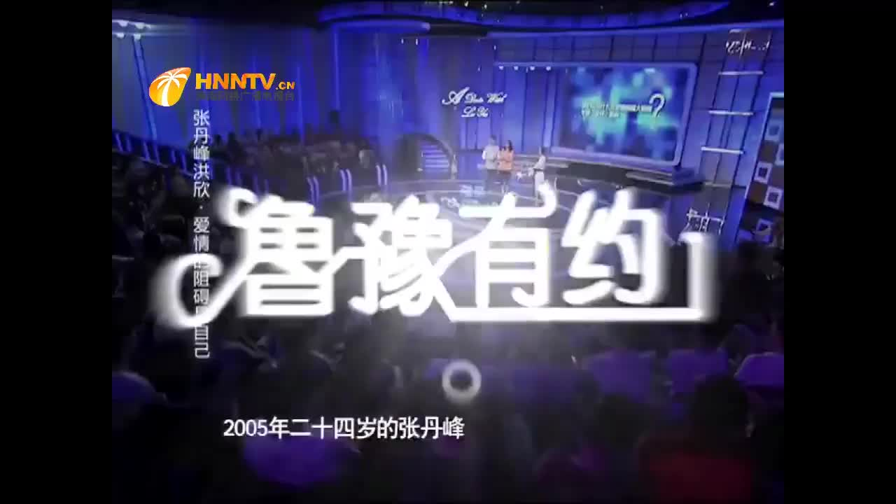 鲁豫有约张丹峰说了一句很绕的话洪欣没有拒绝却深思一个月