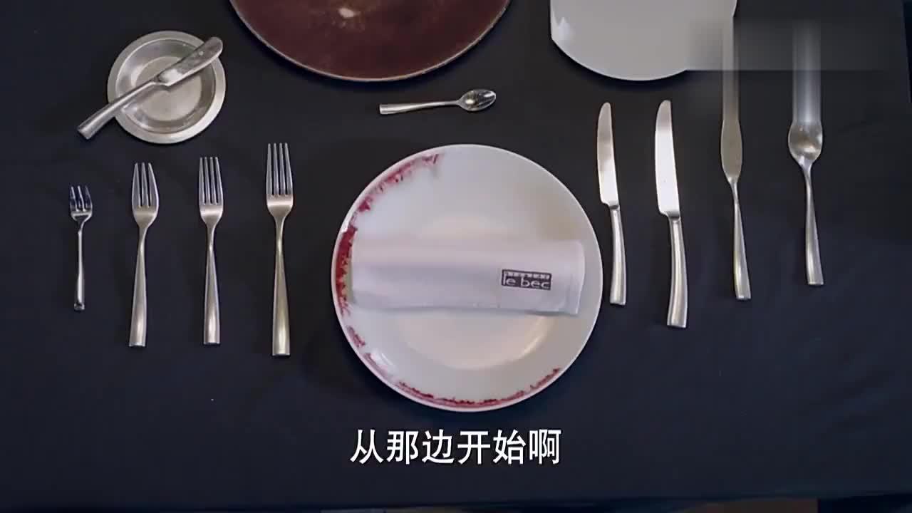 富婆教穷小子餐厅礼仪吃饭还分这么多餐具穷小子拿小本记着