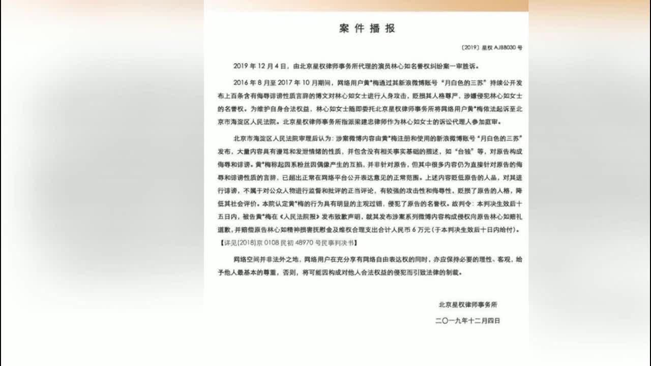 林心如遭诽谤名誉权纠纷案一审胜诉 获赔6万元_超清
