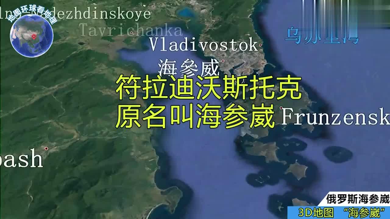 卫星地图看俄罗斯远东第一大城市符拉迪沃斯托克,清朝时称海参崴