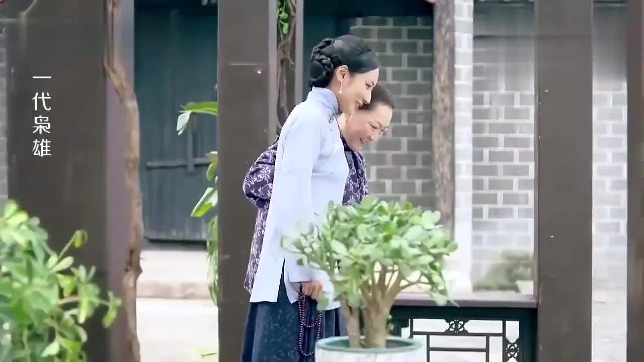 一代枭雄二小姐终于不再和何辅堂斗了露出灿烂的笑容真美 - 副本