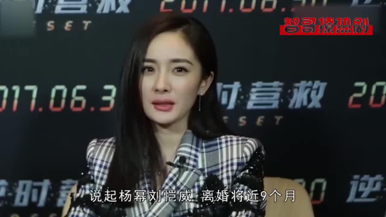 回顾杨幂离婚9个月后曾谈刘恺威泣涕涟涟坦言有愧