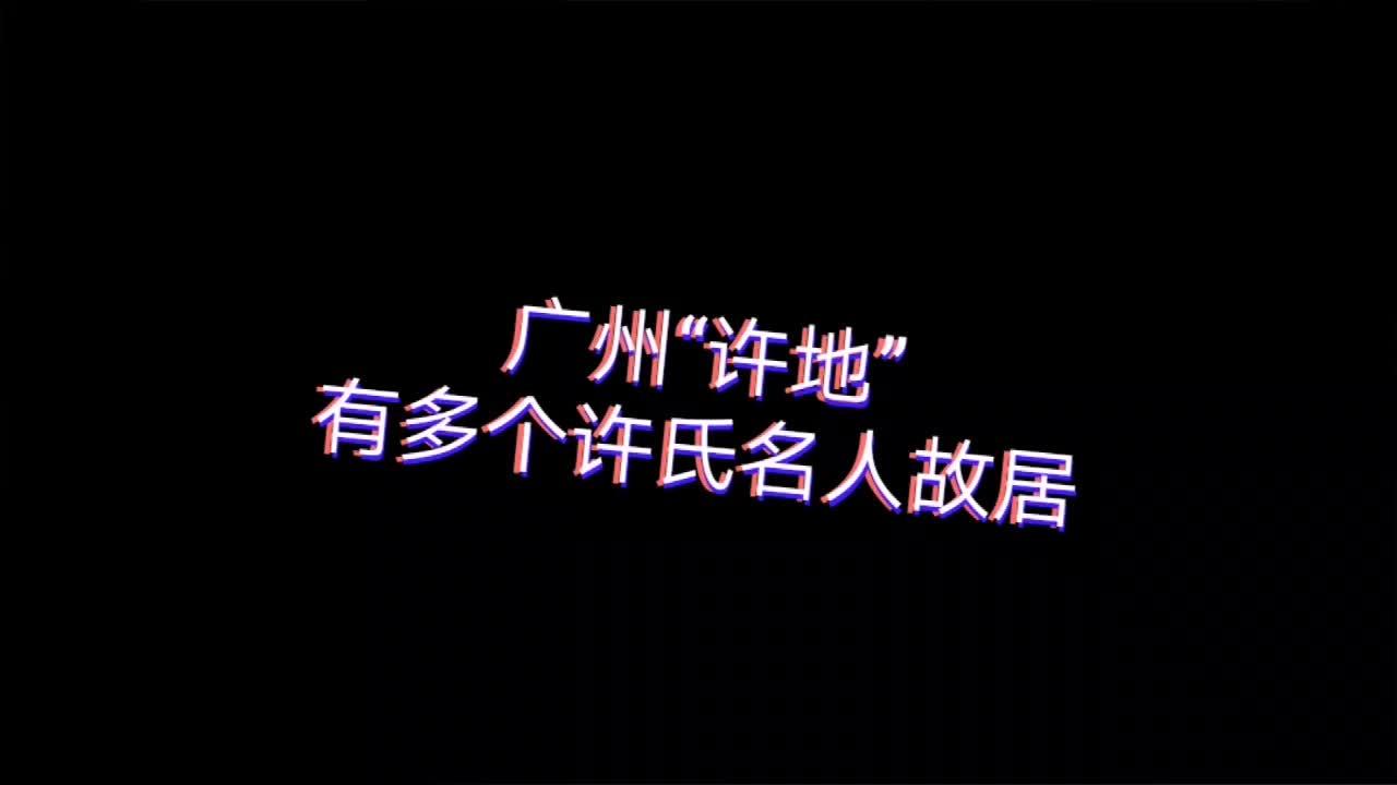 """探访从前""""广州第一家族""""旧址中的名人故居,游客:破旧中显不凡"""
