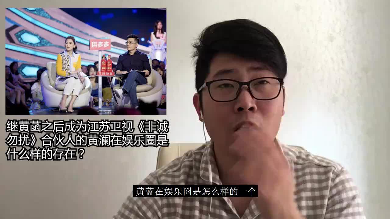 江苏卫视非诚勿扰合伙人的黄澜在娱乐圈是什么样的存在