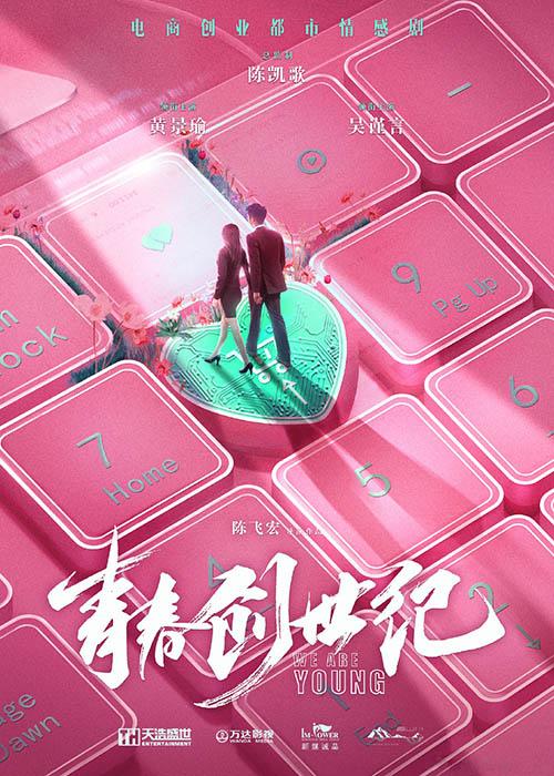 梁大维《青春创世纪》杀青 搭档黄景瑜吴谨言聚焦电商