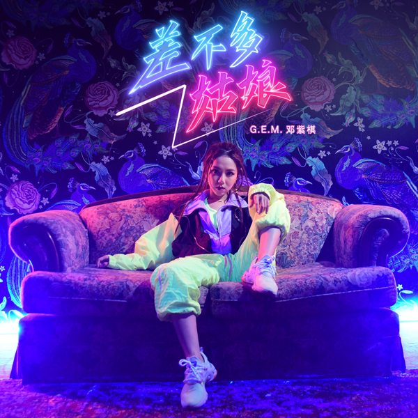 邓紫棋《光年之外》MV播放量超2亿 全新专辑正在筹备中