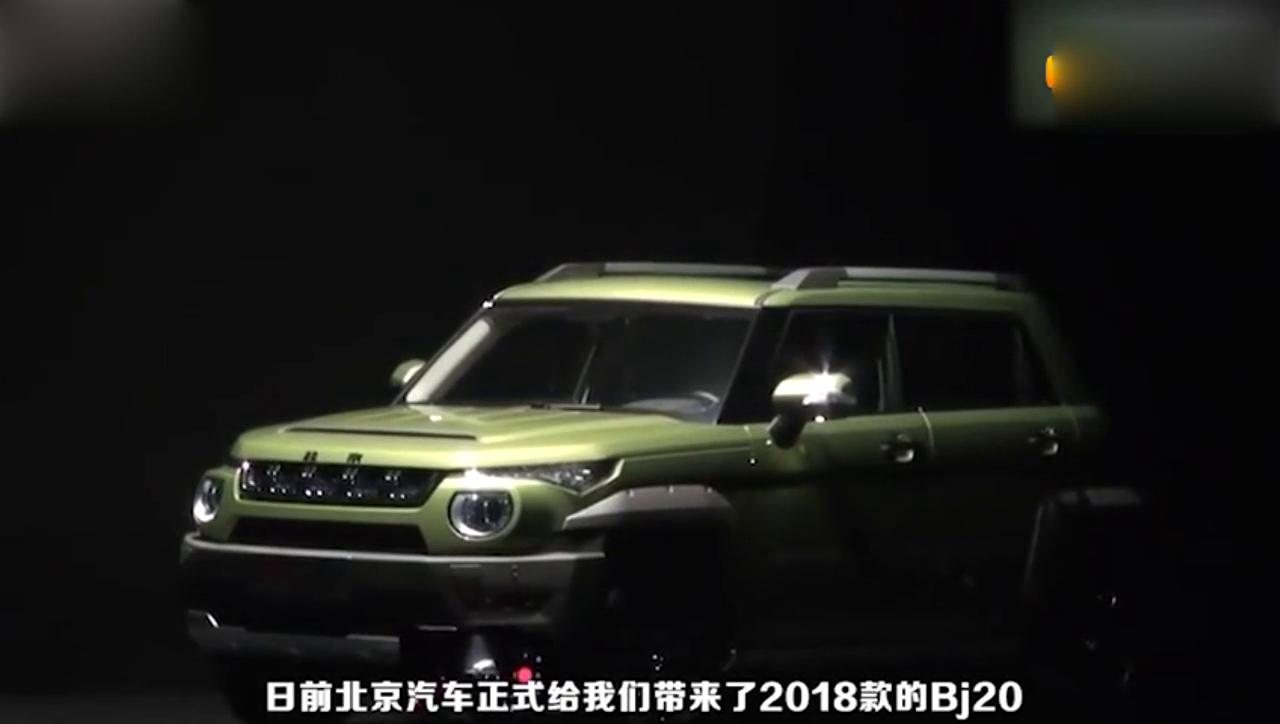 视频:2018款北京BJ20上市,这些功能更方便而且价格更加优惠!