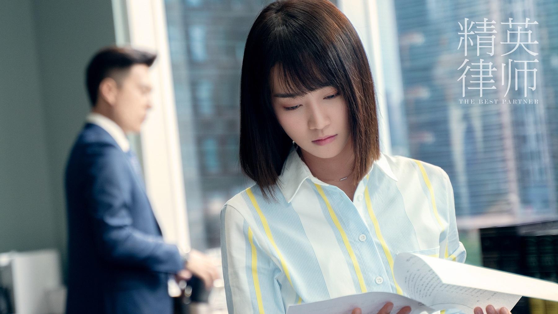 《精英律师》首曝剧照  蓝盈莹简约干练解锁职场OL风